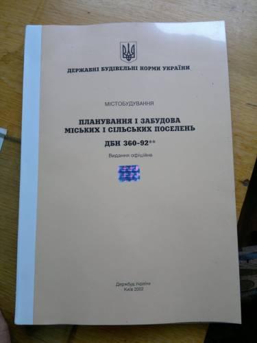 ДБН 360-92 офіційний примірник