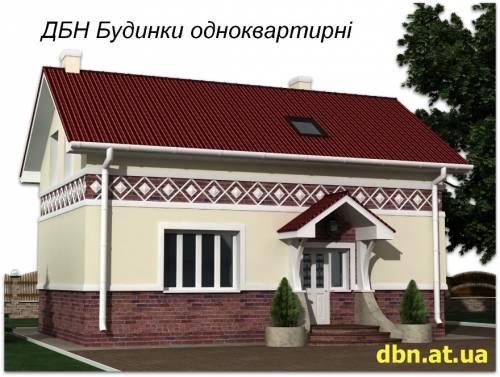 ДБН Будинки одноквартирні