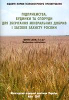 ВНТП-АПК-15.07 зберігання мінеральних добрив