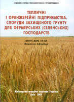 ВНТП-АПК-19.07