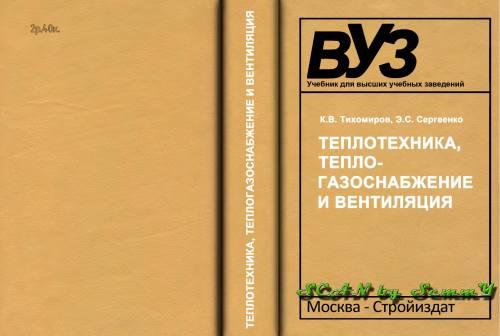 Тихомиров к.в теплотехника теплогазоснабжение и вентиляция