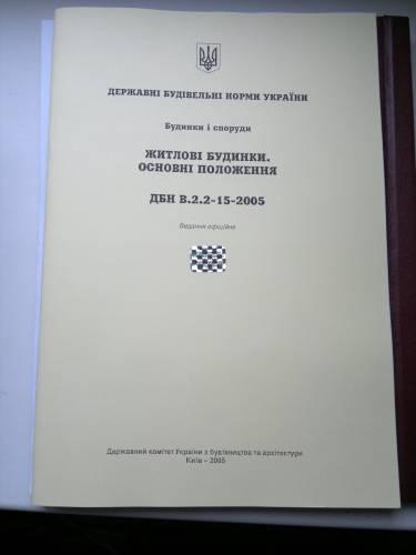 ДБН В.2.2-15-2005. Житлові будинки