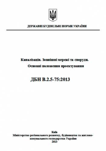 ДБН В.2.5-75:2013 Каналізація