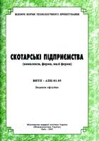 обкладинка ВНТП-АПК-01.05 Скотарські підприємства
