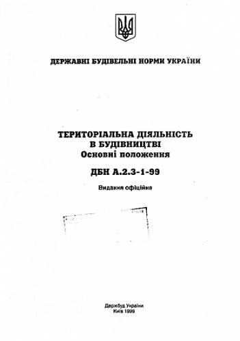 ДБН А.2.3-1-99 Територіальна діяльність