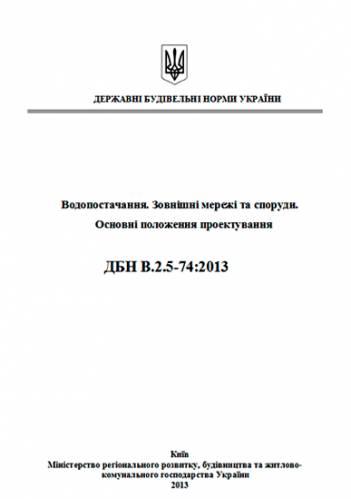 ДБН В.2.5-74:2013