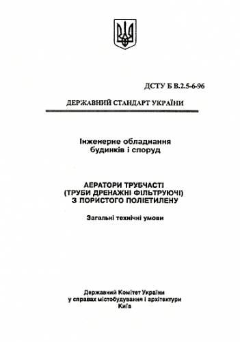 ДСТУ Б В.2.5-6-96. Аератори трубчасті