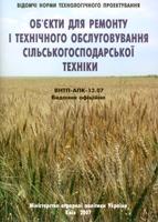 обкладинка ВНТП-АПК-13.07
