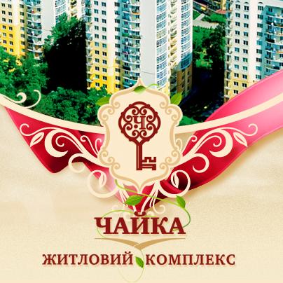 ЖК Чайка Київ
