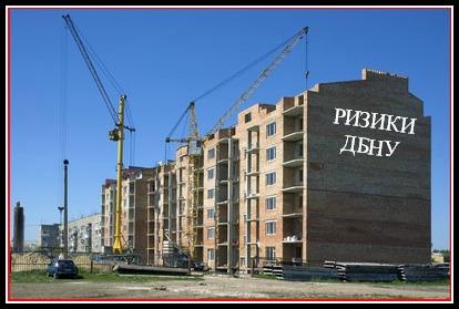 ризики будівництва