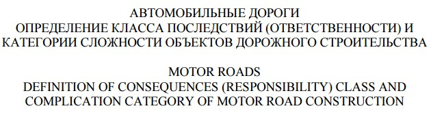 ГБН В.2.3-37641918-552:2015 Автомобільні дороги