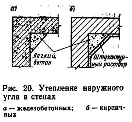 стен из сборного железобетона в углах рекомендуется осуществлять дополнительное бетонирование